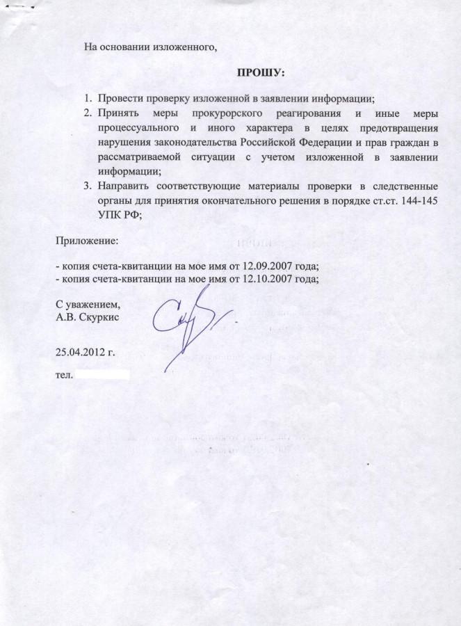 Заявление Юрасову - номера лицевых счетов 2 стр.