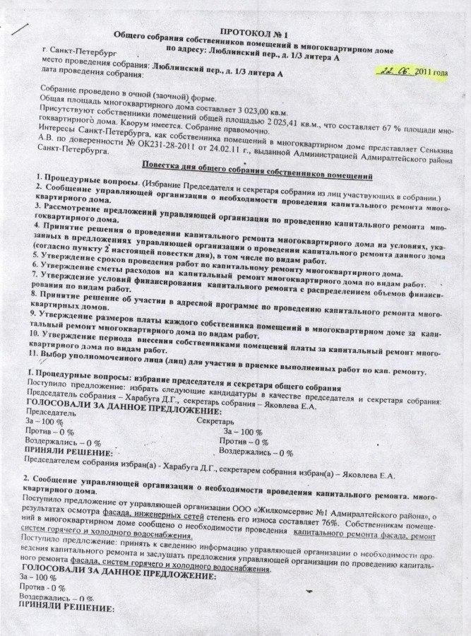 Протокол кап. ремонт Люблинский 22.06.2011 г. 1 стр.