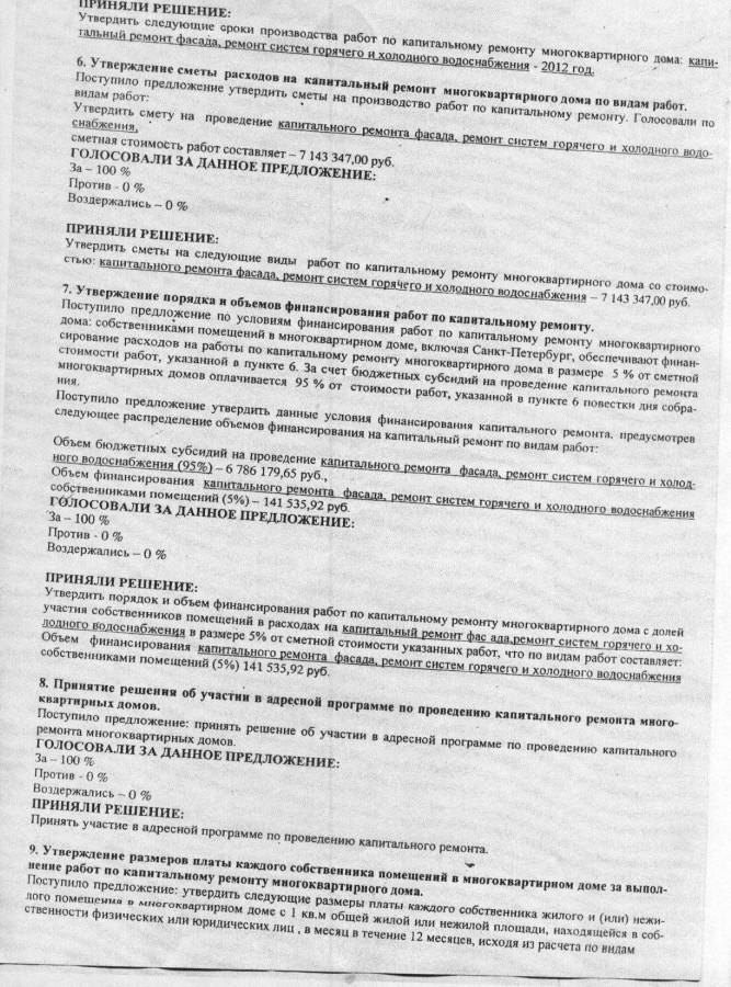 Протокол кап. ремонт Люблинский 22.06.2011 г. 3 стр.