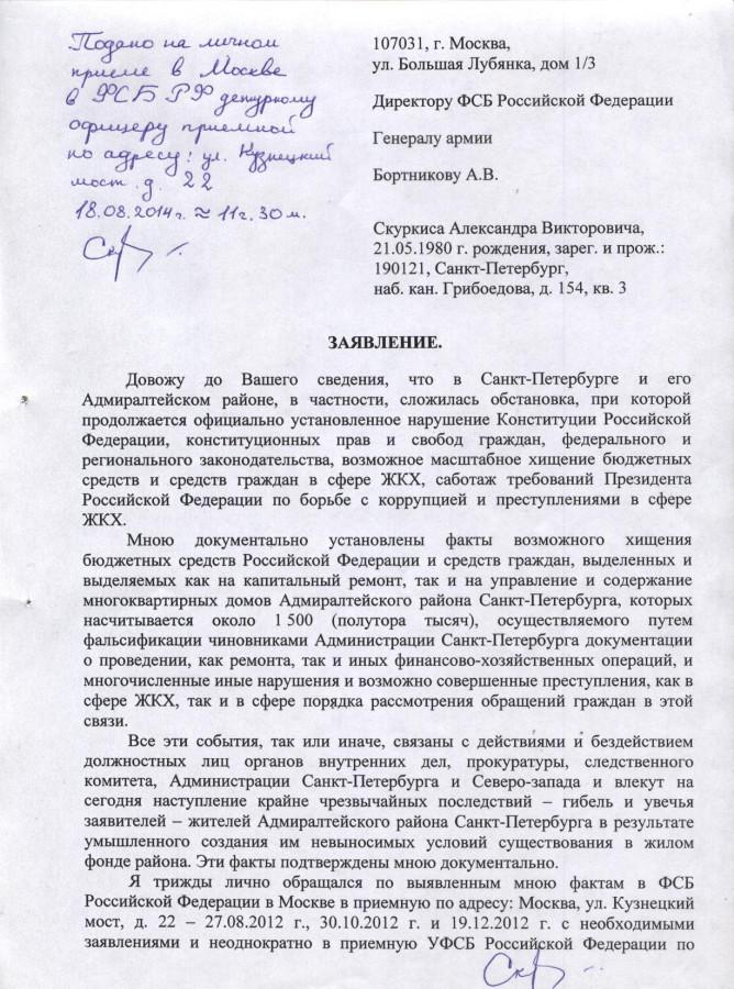 Бортникову 18.08.2014 г. - 1 стр.