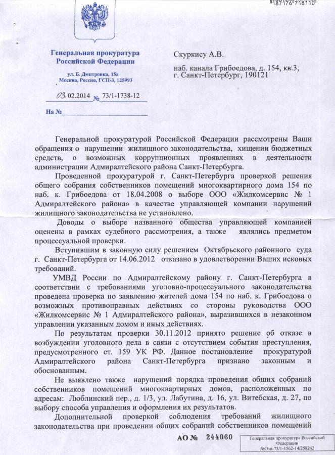 Сообщение Генеральной - Летуновский 1 стр.