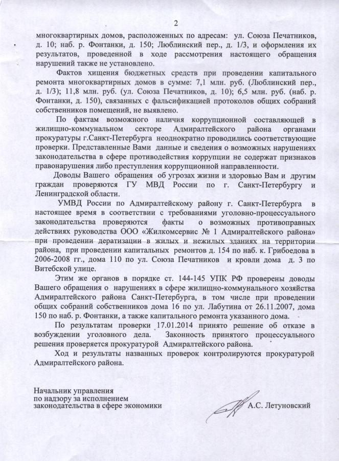 Сообщение Генеральной - Летуновский 2 стр.