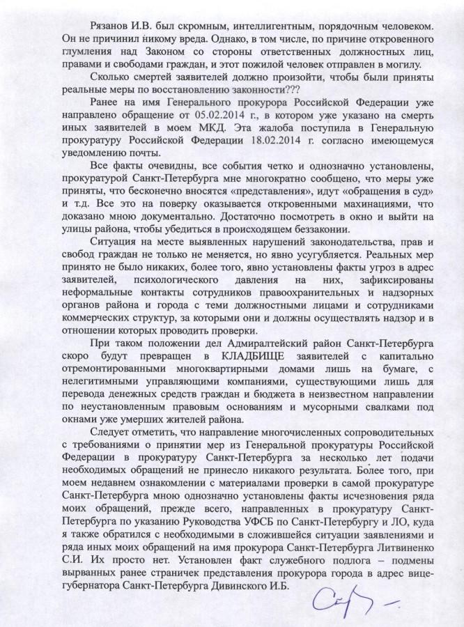 Жалоба Генеральному 14.03.14 г. - 2 стр.