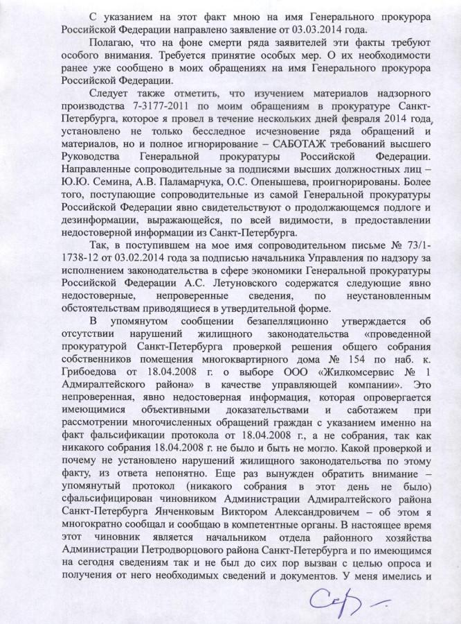 Жалоба Генеральному 14.03.14 г. - 3 стр.