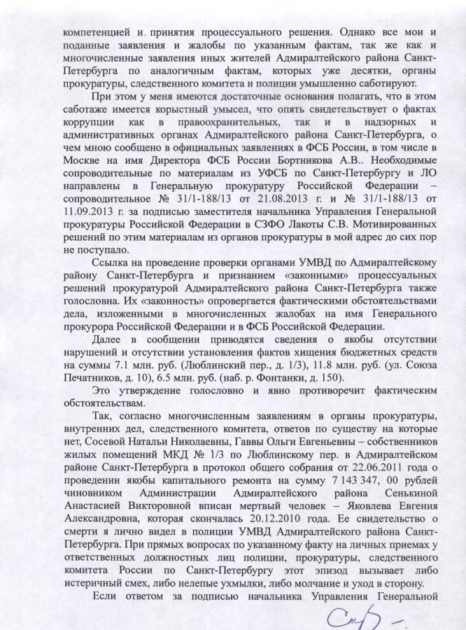Жалоба Генеральному 14.03.14 г. - 5 стр.
