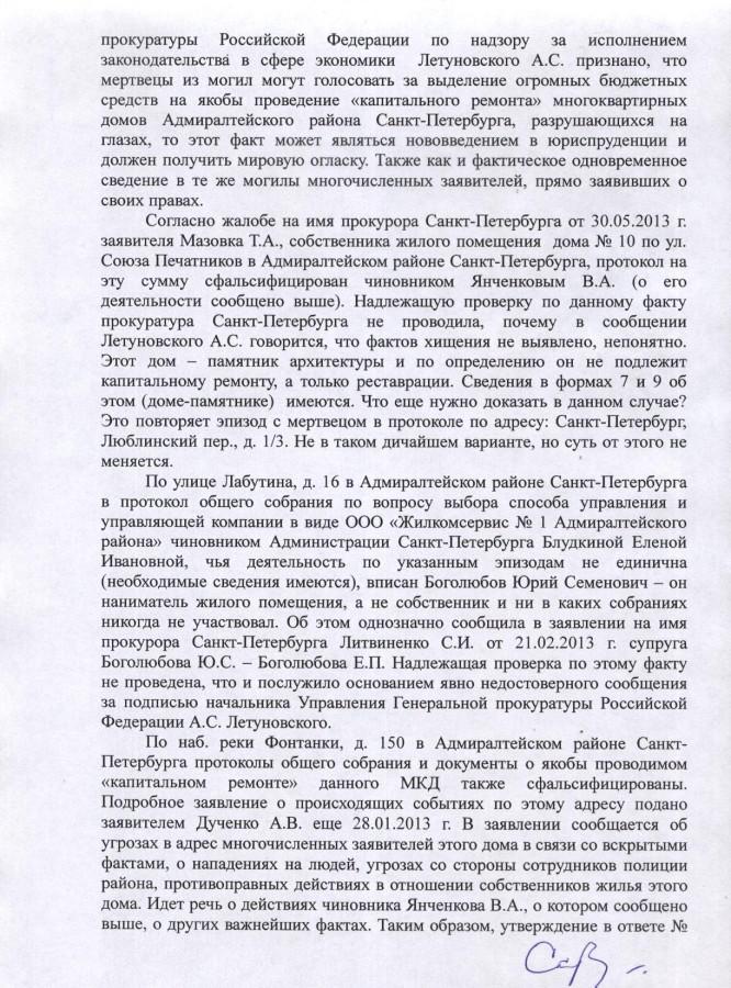 Жалоба Генеральному 14.03.14 г. - 6 стр.
