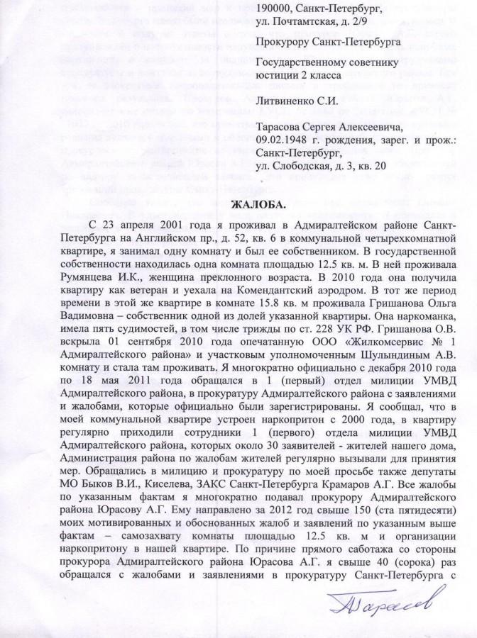 Жалоба Тарасова 1 стр.