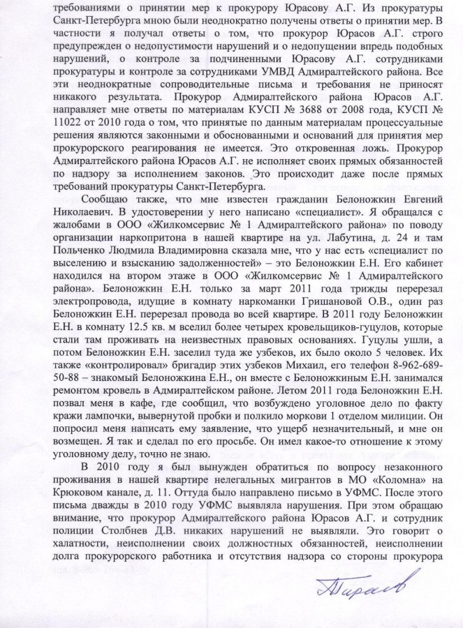 Жалоба Тарасова 2 стр.