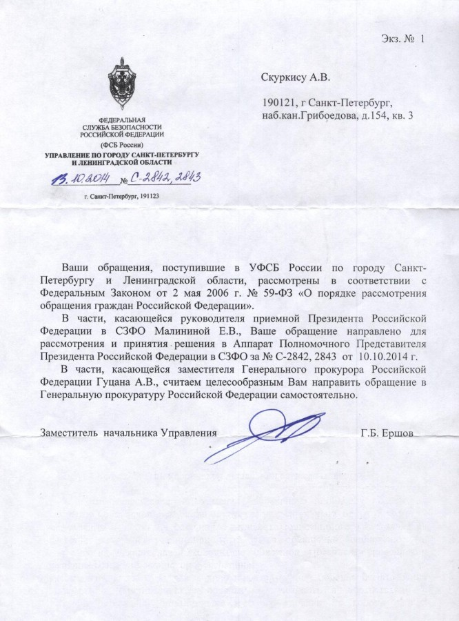 ФСБ Гуцан и Малинина
