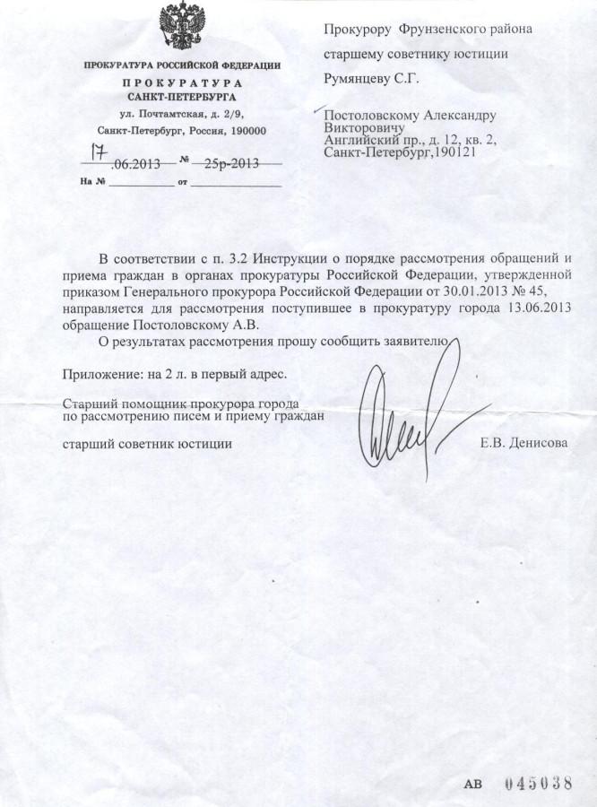 Ответ Денисовой Постоловскому