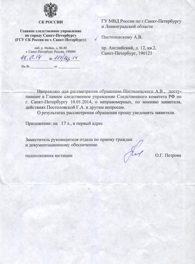 Ответ Петровой Постоловскому