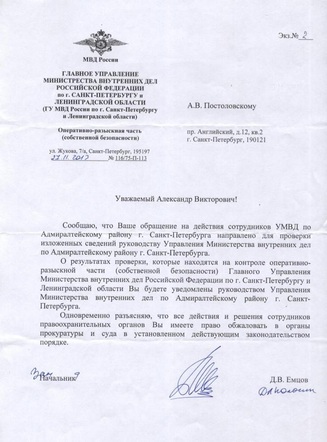 Ответ Емцова Постоловскому
