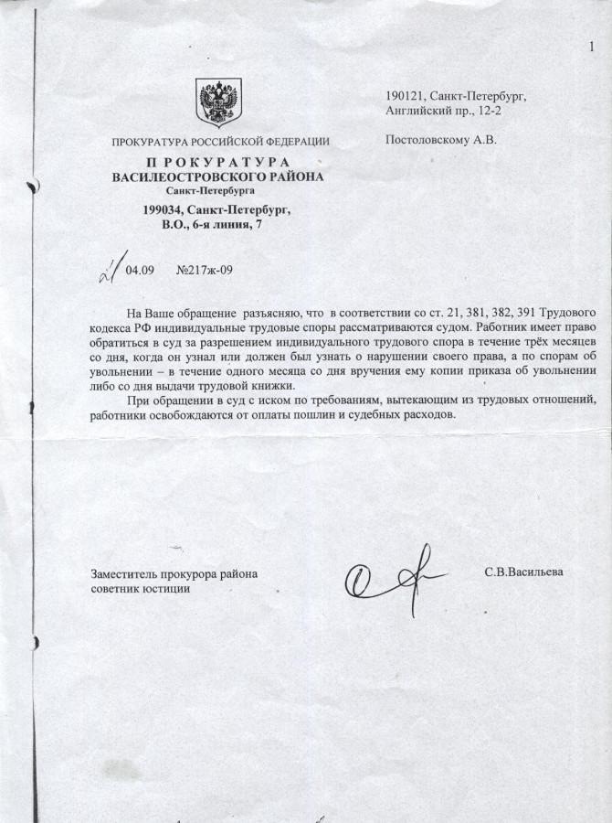 Ответ Васильевой Постоловскому