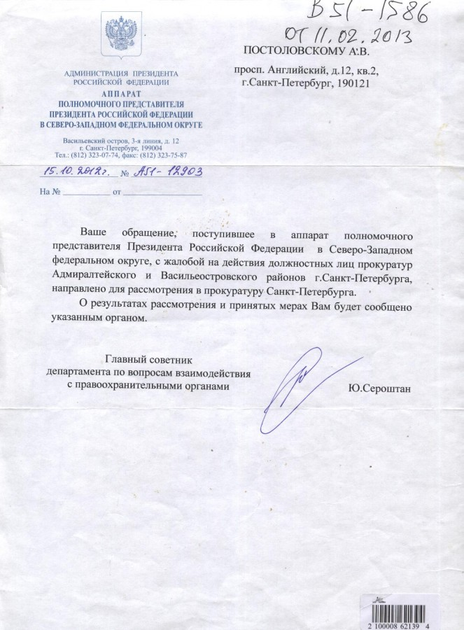 Картинки по запросу Сероштан васильеостровский