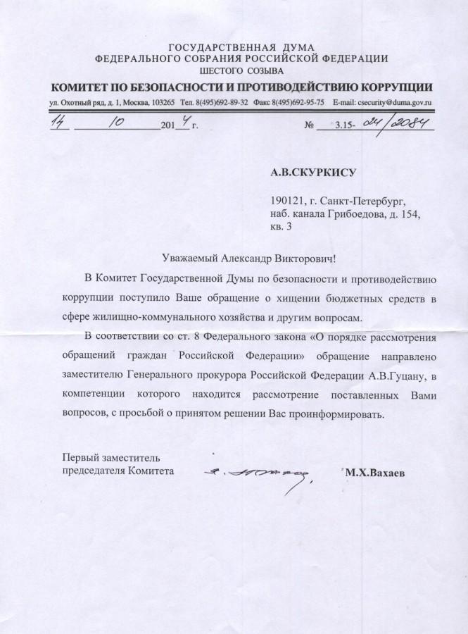 Вахаев Гуцану