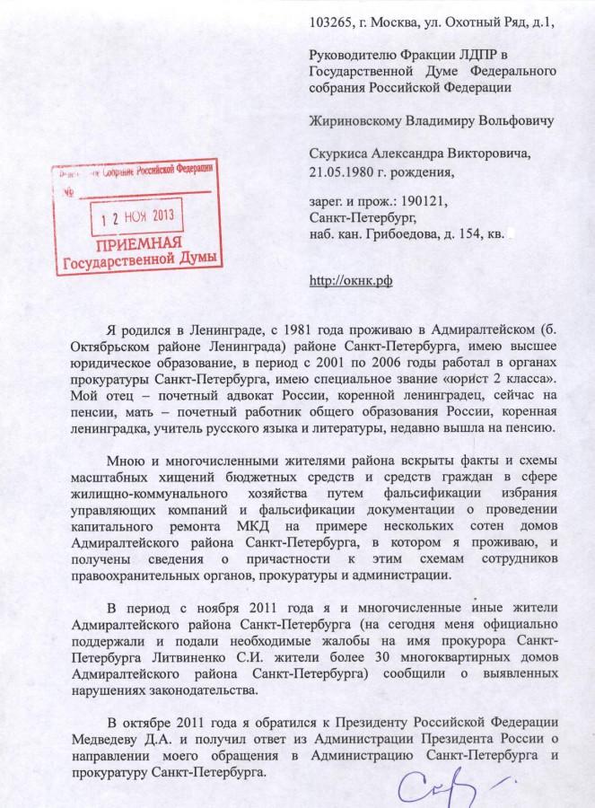 Заявление Жириновскому 1 стр.