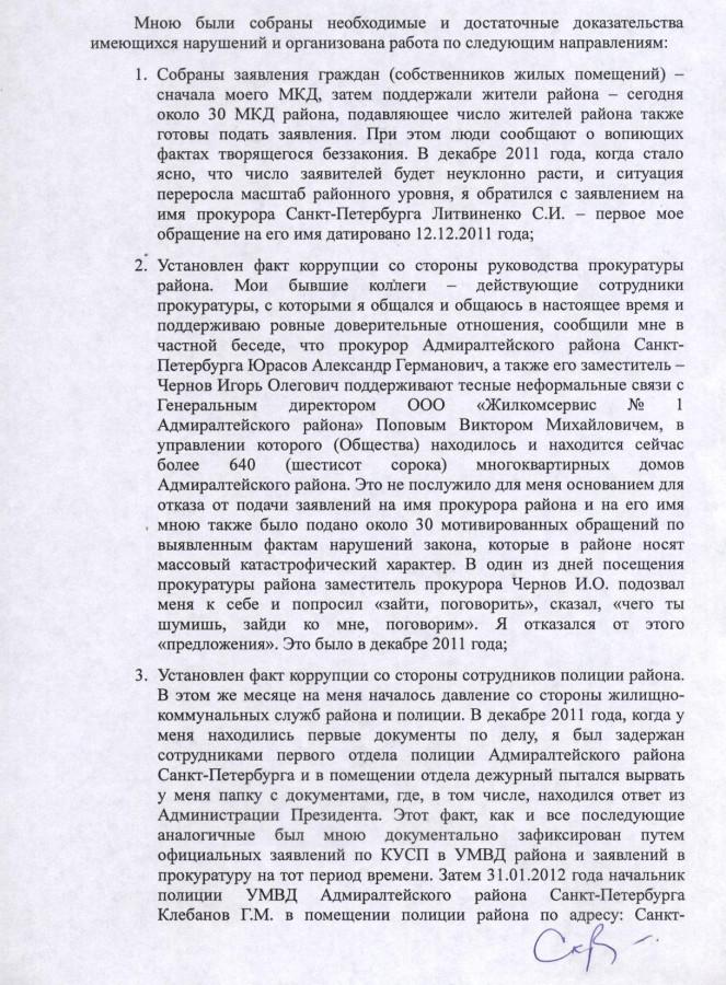 Заявление Жириновскому 2 стр.