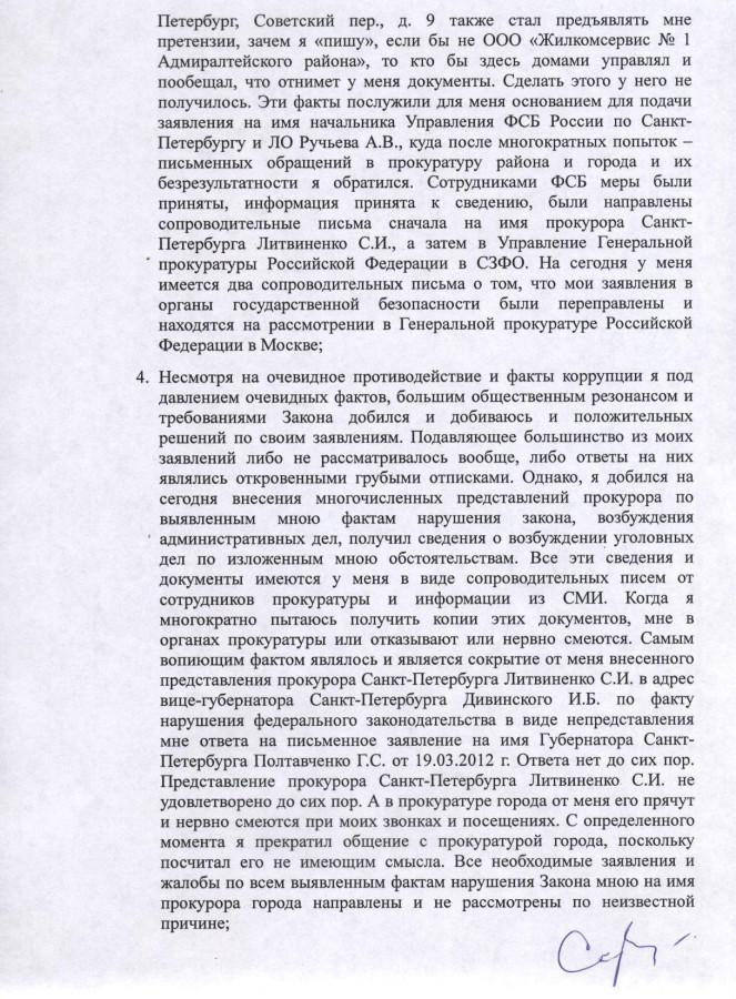 Заявление Жириновскому 3 стр.