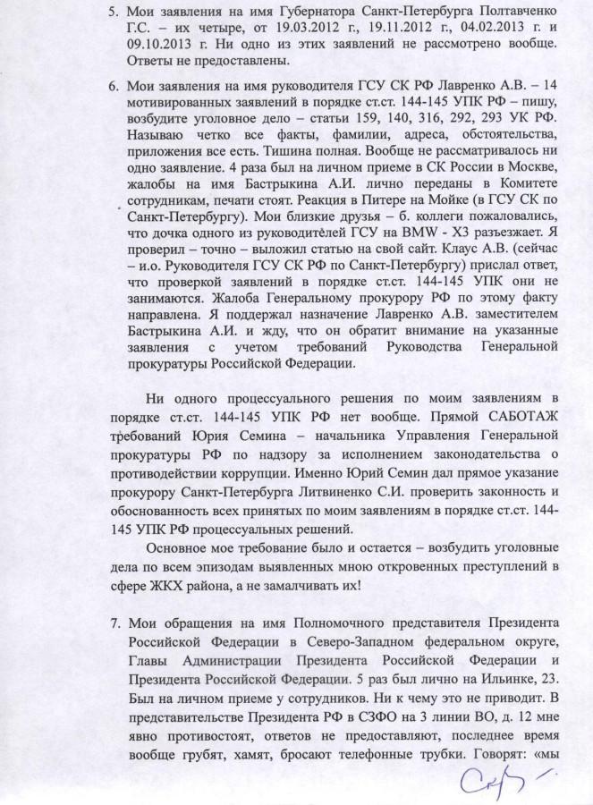 Заявление Жириновскому 4 стр.