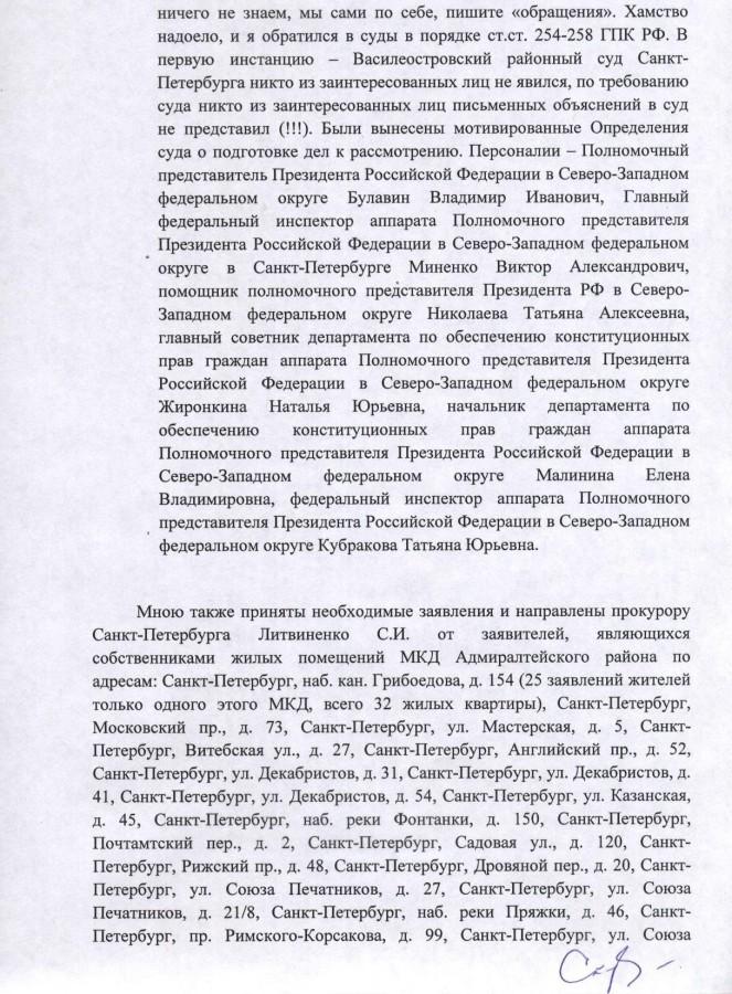 Заявление Жириновскому 5 стр.