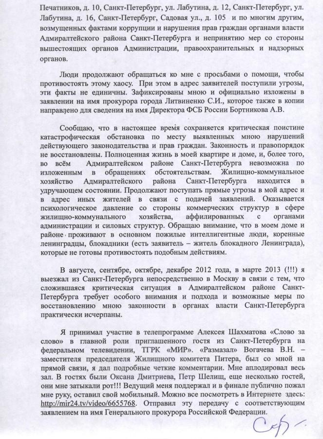 Заявление Жириновскому 6 стр.