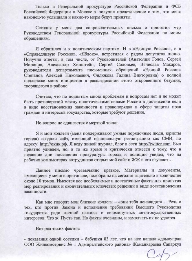 Заявление Жириновскому 7 стр.