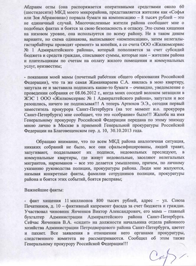 Заявление Жириновскому 8 стр.