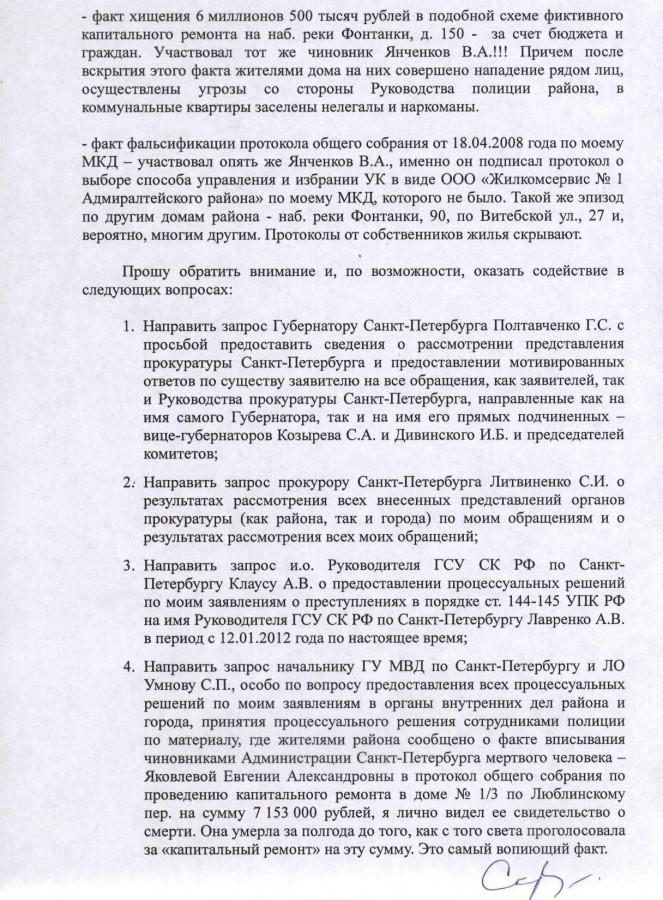 Заявление Жириновскому 9 стр.