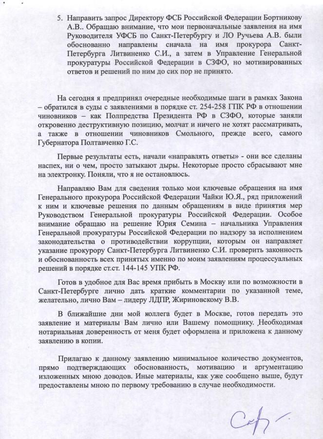 Заявление Жириновскому 10 стр.