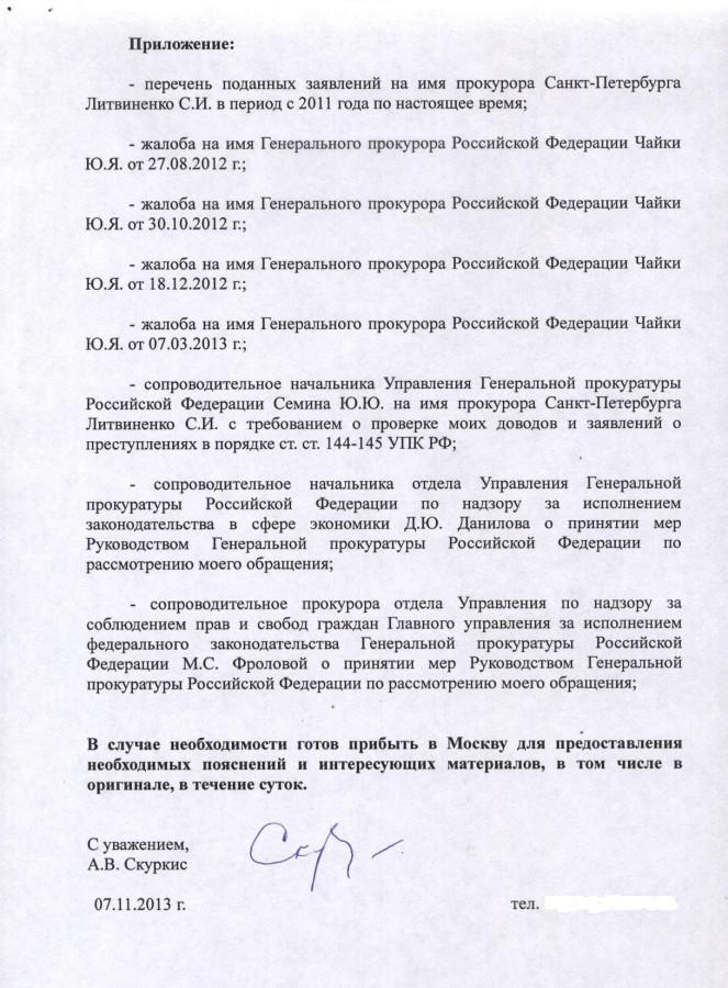 Заявление Жириновскому 11 стр.