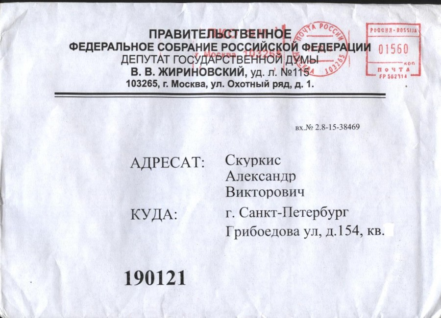 Материал Гос. Дума - Жириновский - 1