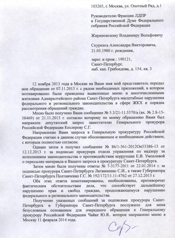 Обращение Жириновскому В.В. - 1 стр.