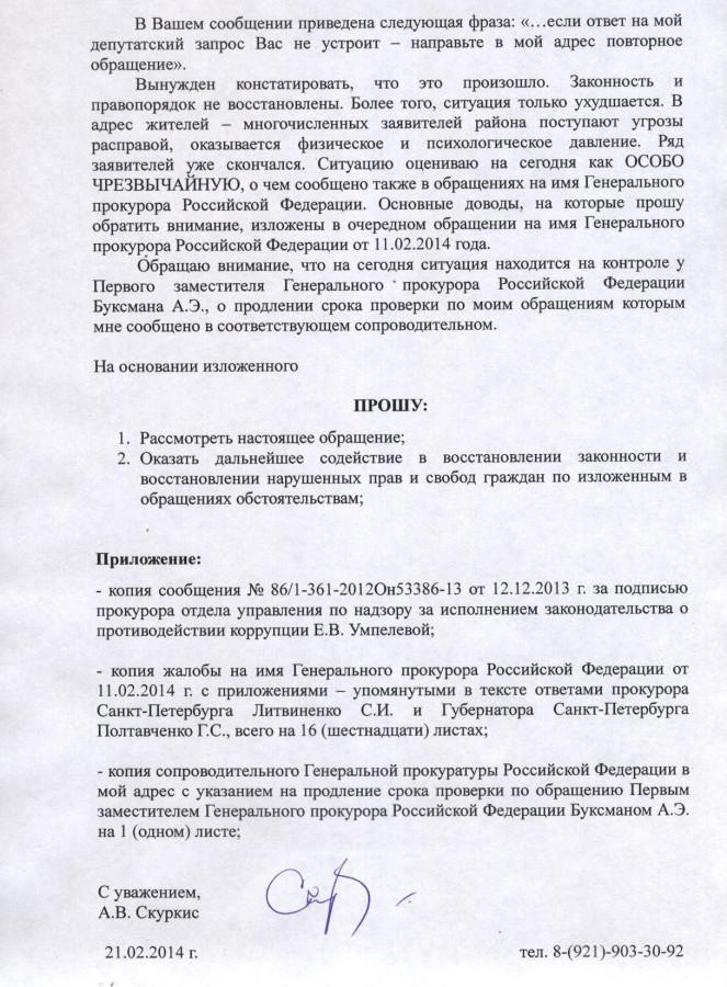 Обращение Жириновскому В.В. - 2 стр.