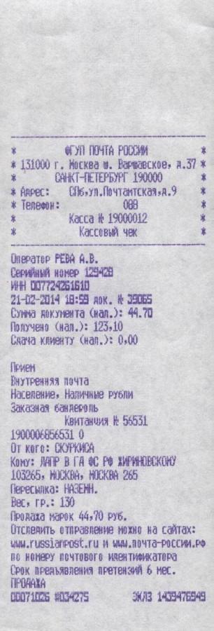 квитанция лдпр