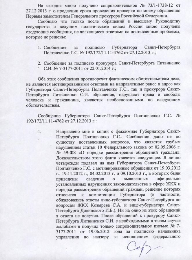 Генеральному-на-Полтавченко-и-Литвиненко-2-стр.
