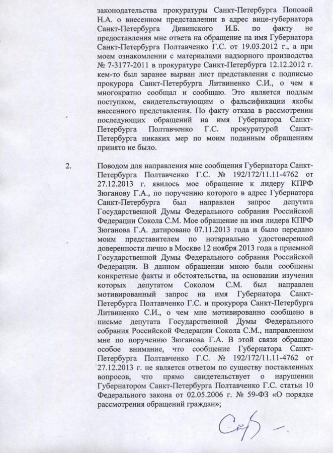Генеральному-на-Полтавченко-и-Литвиненко-3-стр.