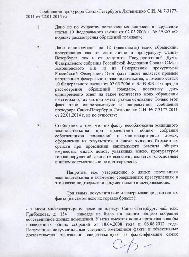 Генеральному-на-Полтавченко-и-Литвиненко-4-стр.