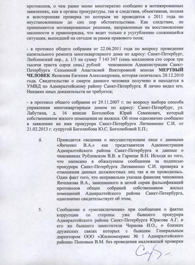 Генеральному-на-Полтавченко-и-Литвиненко-5-стр.
