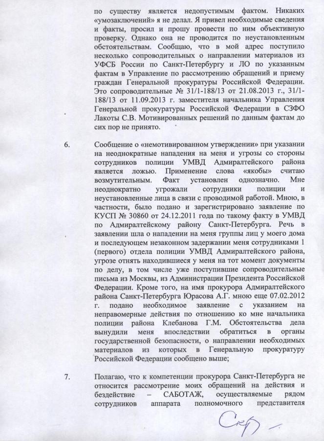 Генеральному-на-Полтавченко-и-Литвиненко-6-стр.