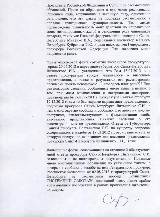 Генеральному-на-Полтавченко-и-Литвиненко-7-стр.