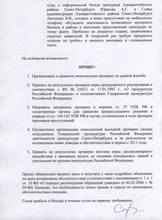 Генеральному-на-Полтавченко-и-Литвиненко-9-стр.