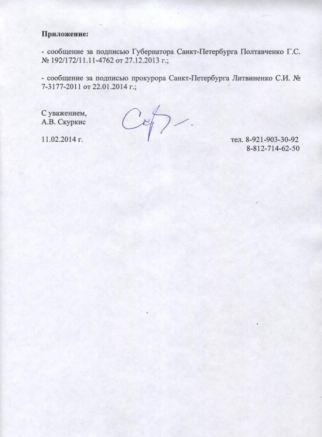 Генеральному-на-Полтавченко-и-Литвиненко-10-стр.