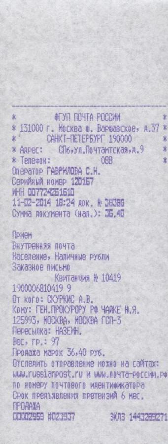 квитанция-Генеральному-11.02.14
