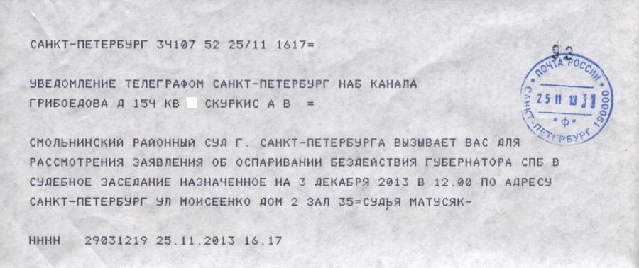 Повестка Матусяк по Полтавченко