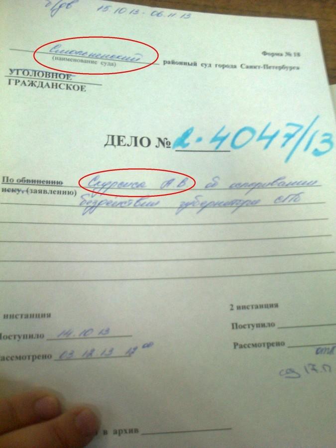 СмольнЕнский суд