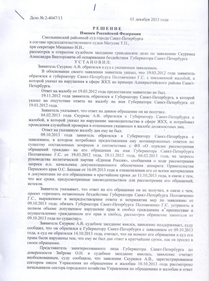 Решение Матусяк по Усатому 1 стр.