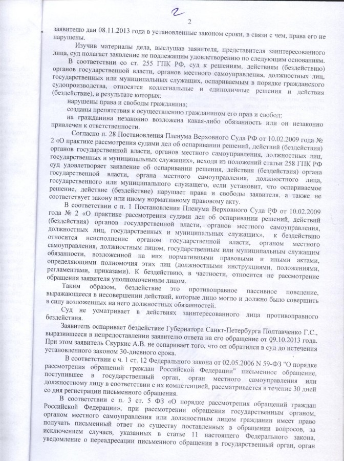Решение Матусяк по Усатому 2 стр.