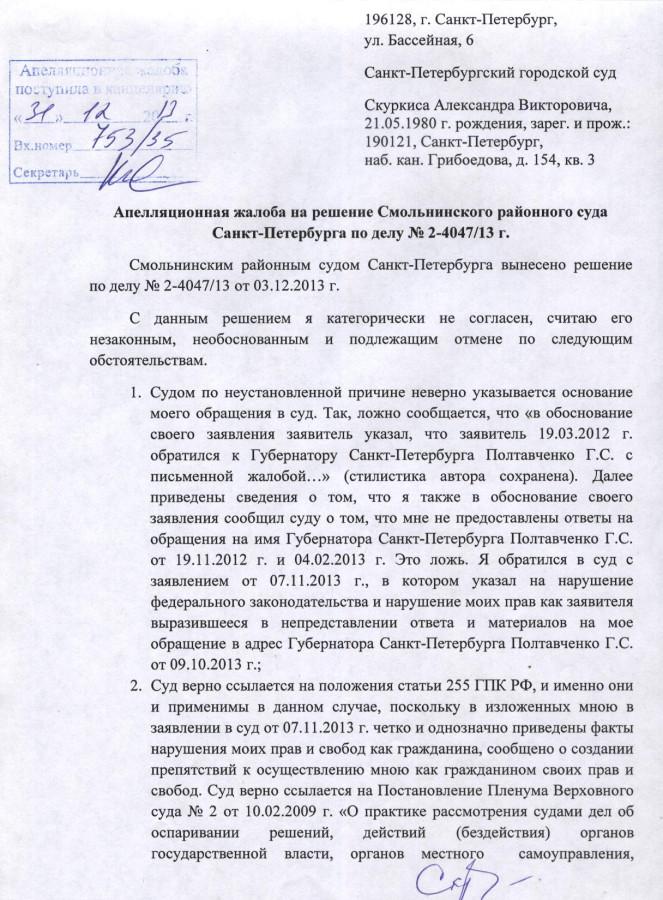 Жалоба на Матусяк по Полтавченко 1 стр.