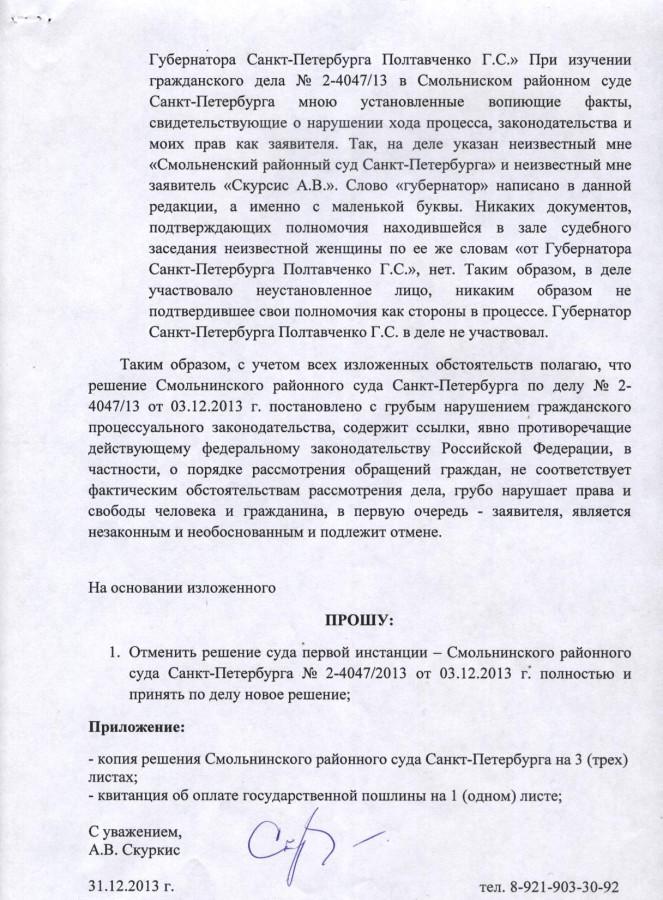 Жалоба на Матусяк по Полтавченко 3 стр.