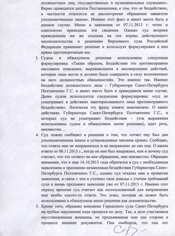 Жалоба на Матусяк по Полтавченко 2 стр.